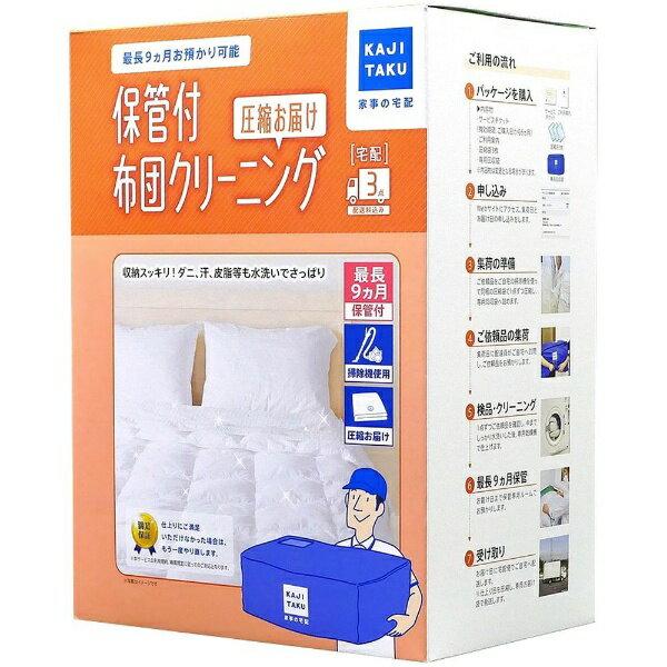 【送料無料】 カジタク 宅配クリーニングサービス 「保管付布団クリーニング圧縮お届け3点」