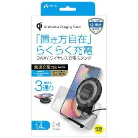 エアージェイ air-J 3WAYワイヤレス充電スタンド[Qi対応] AWJ-PD4BK ブラック [ワイヤレスのみ]
