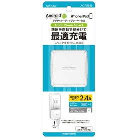 多摩電子工業 Tama Electric スマホ用USB充電コンセントアダプタ 2.4A ホワイト TA91UW [2ポート]