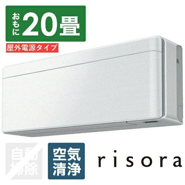【標準工事費込!】 ダイキン DAIKIN S63VTSXV-F エアコン risora(リソラ) SXシリーズ[屋外電源タイプ] [おもに20畳用 /200V]