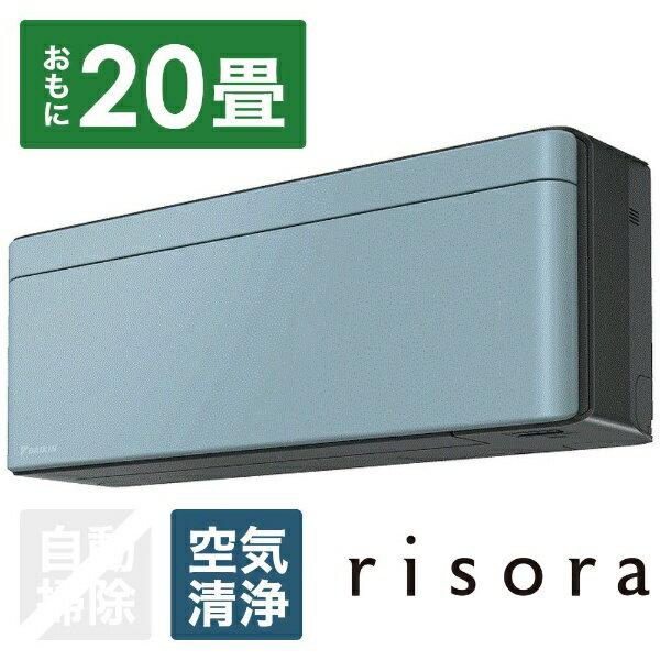 【標準工事費込!】 ダイキン DAIKIN S63VTSXP-A エアコン risora(リソラ) SXシリーズ [おもに20畳用 /200V]