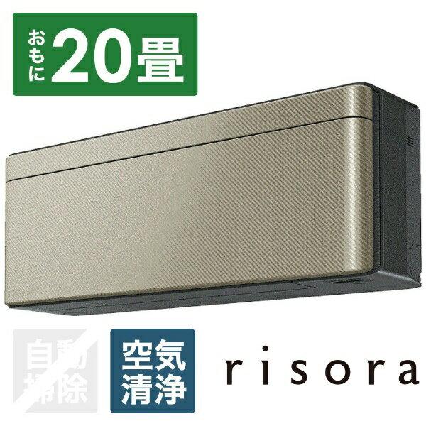 【標準工事費込!】 ダイキン DAIKIN S63VTSXP-N エアコン risora(リソラ) SXシリーズ [おもに20畳用 /200V]