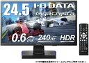 I-O DATA アイ・オー・データ ゲーミングモニター GigaCrysta(ギガクリスタ) ブラック LCD-GC251UXB [24.5型 /ワイド /フルHD(1920×1080)][24.5