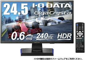 I-O DATA アイ・オー・データ 24.5型ワイドゲーミング液晶ディスプレイ 240Hz対応「GigaCrysta」 LCD-GC251UXB ブラック[LCDGC251UXB]