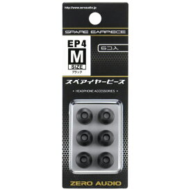 ゼロオーディオ ZERO AUDIO イヤーピース Mサイズ 6個入り ブラック ZH-EP4M-BK