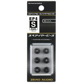 ゼロオーディオ ZERO AUDIO イヤーピース Sサイズ 6個入り ブラック ZH-EP4S-BK