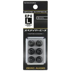 ゼロオーディオ ZERO AUDIO イヤーピース Lサイズ 6個入り ブラック ZH-EP4L-BK