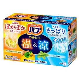 花王 Kao バブ 温&涼 2種セット 1箱(12錠)入) [入浴剤]【rb_pcp】
