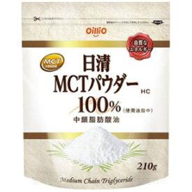 日清オイリオ NISSHIN OilliO 粉末油脂 日清 MCTパウダーHC(210g) 【中鎖脂肪酸油(MCT)】