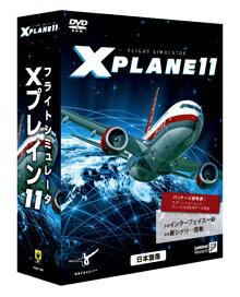 【送料無料】 SHADE3D 〔Win版〕 フライトシミュレータ X プレイン 11 日本語版 価格改定版 [Windows用]
