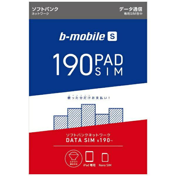 日本通信 ナノSIM 「b-mobile S 190PadSIM」 データ通信専用 BS-IPA-PSDN2 [SMS非対応 /ナノSIM]
