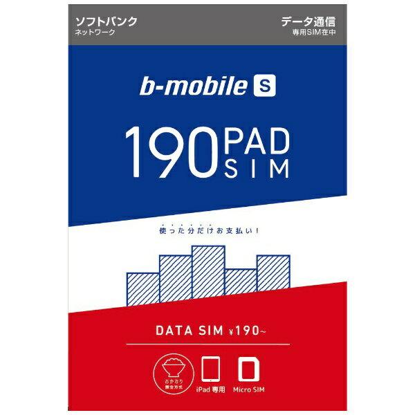 日本通信 マイクロSIM 「b-mobile S 190PadSIM」 データ通信専用 BS-IPA-PSDM2 [SMS非対応 /マイクロSIM]