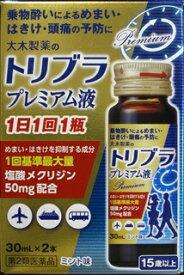 【第2類医薬品】トリブラプレミアム液(30ml×2本)[乗物酔い止め]【wtmedi】大木製薬