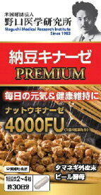 明治薬品 野口納豆キナーゼREMIUM 4000FU(30日分)120錠[栄養補助食品]【wtcool】