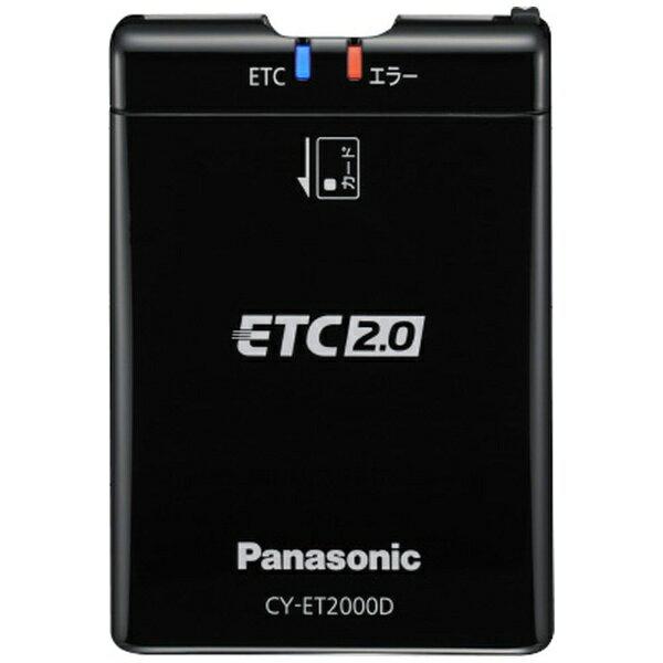 【送料無料】 パナソニック Panasonic ETC2.0車載器(光VICS無) CY-ET2000D