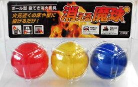 第一通商 投てき型消火剤 「消える魔球」(3個入) MQ-1