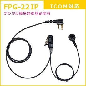 FRC エフ・アール・シー FIRSTCOM プロ仕様・高耐久イヤホンマイク インナーイヤータイプ FPG-22IP アイコム(ICOM)デジタル簡易無線登録局対応 FPG-22IP