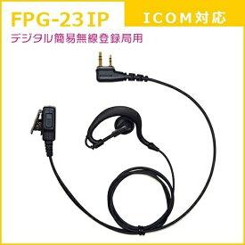 FRC エフ・アール・シー FIRSTCOM プロ仕様・高耐久イヤホンマイク 耳かけタイプ FPG-23IP アイコム(ICOM)デジタル簡易無線登録局対応 FPG-23IP