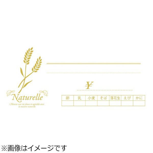 よし与工房 ベーカリーサイズ プライスカード 麦の穂 M(10枚入) <WKCP301>[WKCP301]