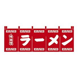 ライズ RISE ラーメンのれん N-101 赤地白文字 <YNLR401>[YNLR401]