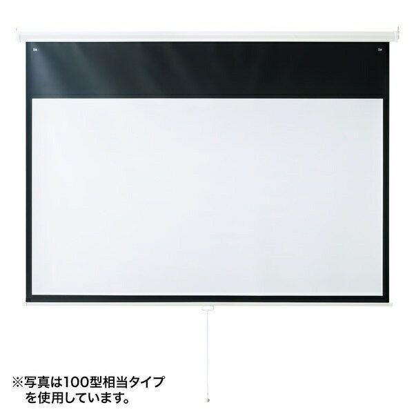 【送料無料】 サンワサプライ プロジェクタースクリーン(吊り下げ式) PRS-TS80HD