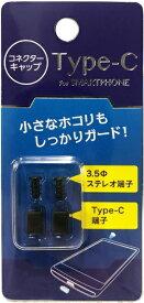 オズマ OSMA スマートフォン対応[Type-C] Type-C・3.5mmステレオミニプラグ端子キャップ CF-C01CK CF-C01CK クリアブラック