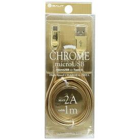バウト BAUT [micro USB]USBケーブル 充電・転送 2A (1m) BUSMCR100GD ゴールド [1.0m]