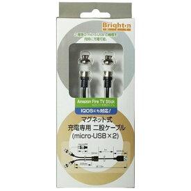 ブライトンネット BrightonNET [micro USB]脱着式 充電USBケーブル (2分岐・1.5m) BM-MJHC/M2 ブラック [1.5m]