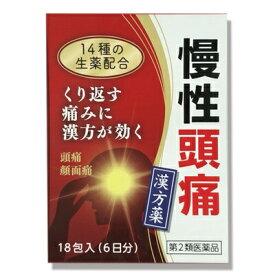 【第2類医薬品】清上けん痛湯エキス細粒G 18包【wtmedi】小太郎漢方製薬