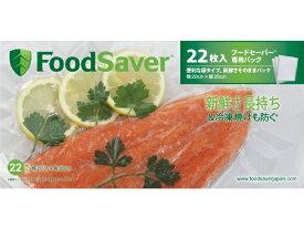 フードセーバー FoodSaver フードセーバー 専用バッグ22枚入り[FSFSBF0216C040A]