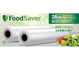 フードセーバー FoodSaver フードセーバー 専用パックロール(28cm)2本[FSFSBF0629C040A]