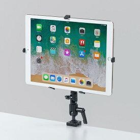 サンワサプライ SANWA SUPPLY 9.7〜13インチ対応iPad・タブレット用アーム CR-LATAB26