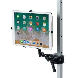 サンワサプライ SANWA SUPPLY 9.7〜13インチ対応iPad・タブレット用支柱取付けアーム CR-LATAB27