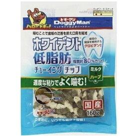 ドギーマン DoggyMan ホワイデント 低脂肪 チューイングチップ ミルク&ハーブ味 160g