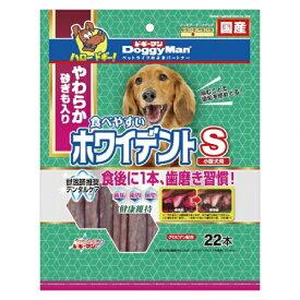 ドギーマン DoggyMan 食べやすいホワイデントスティック S 22本【rb_pcp】