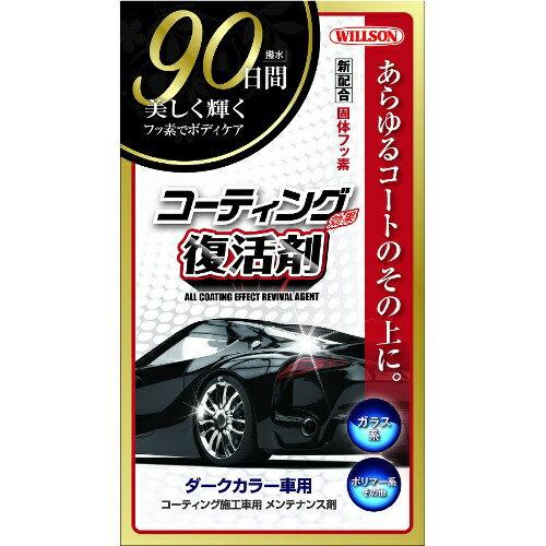 ウィルソン コーティング効果復活剤 ダークカラー車用 内容量:本体 270ml 01294