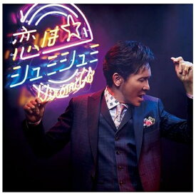 ソニーミュージックマーケティング 郷ひろみ/恋はシュミシュミ 初回生産限定盤【CD】
