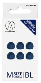 オーディオテクニカ audio-technica ファインフィットイヤピース ブルー ER-CKS50M BL