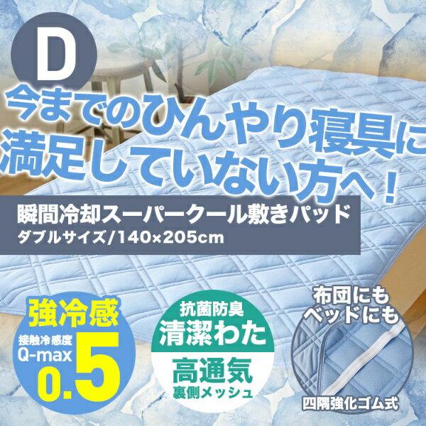 メルクロス 【涼感パッド】スーパークール敷パッド ダブルサイズ(140×205cm)