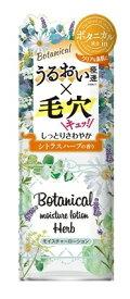 明色化粧品 Botanical(ボタニカル) モイスチャーローション<シトラスハーブの香り>(200ml)[化粧水]【wtcool】