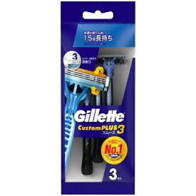 ジレット Gillette Gillette(ジレット) カスタムプラス3 スムース (3本) 〔ひげ剃り〕