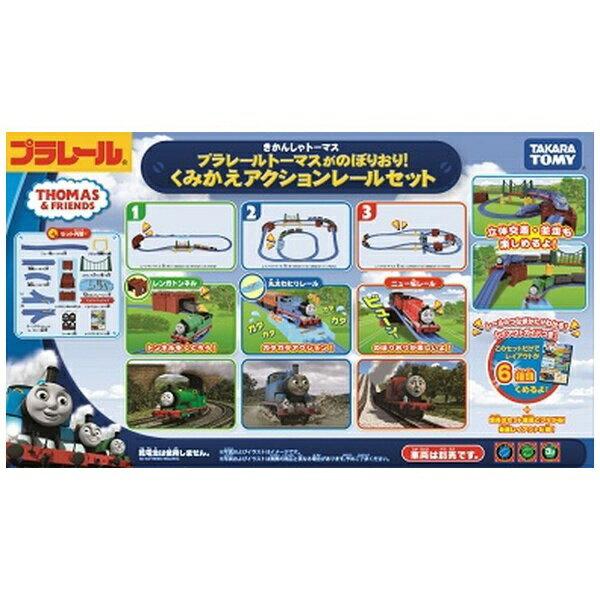 タカラトミー TAKARA TOMY プラレールトーマスシリーズ プラレールトーマスがのぼりおり!くみかえアクションレールセット