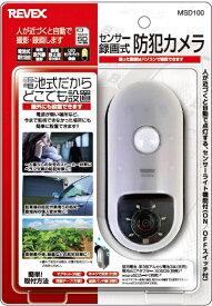 リーベックス REVEX センサー録画式防犯カメラ MSD100