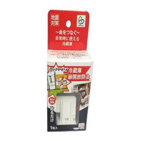 リンテック21 Lintec21 冷蔵庫ロックヤモリ RY-001