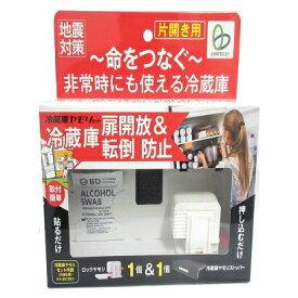 リンテック21 Lintec21 冷蔵庫ヤモリセット 片開き用 RY-SET001