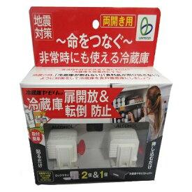 リンテック21 Lintec21 冷蔵庫ヤモリセット 両開き用 RY-SET002