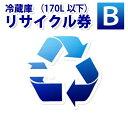 ビックカメラ 冷蔵庫・フリーザー(170リットル以下)リサイクル券 B ※本体購入時冷蔵庫リサイクルを希望される場合