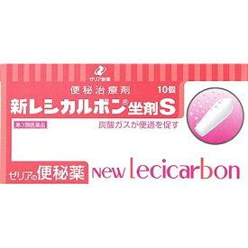 【第3類医薬品】新レシカルボン坐剤S 10個ゼリア新薬工業 ZERIA