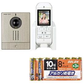 ビックカメラ限定セット ワイヤレスドアホン電池セット