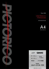 ピクトリコ PICTORICO GEKKOシルバーラベル プラス A4 15枚入 GKSP-A4/15[GKSPA415]【wtcomo】